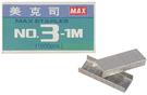 MAX-3-1M 釘書針 一大盒(10小盒)
