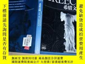 二手書博民逛書店GREECE罕見希臘文明10206 王尚德 編著 北京出版社 出
