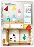 (二手書)日本手作女王的手繪剪紙手帳BOOK:5大獨家技法+365個旋轉吊飾,記錄節慶..