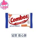 現貨 快速出貨【小麥購物】冠寶 捲心餅 原味起司口味餅乾 零食 COMBOS 【A217】