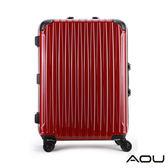 AOU 29吋 TSA鋁框鎖PC鏡面行李箱旅行箱 專利雙跑車輪(暗紅)99-048A