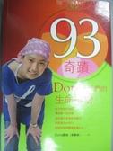 【書寶二手書T7/勵志_KLW】93奇蹟-Dora給我們的生命禮物_蘇惠娟