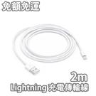 【免運】Apple Lightning 傳輸充電線 2米【原廠品質】iPhone12 iPhone11 Pro Xs Max XR iP8 iP7 iP6s