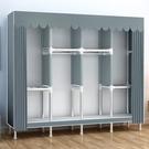 簡易衣櫃家用臥室出租房用現代簡約布衣櫃子鋼管收納經濟型掛衣櫥 樂活生活館