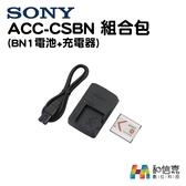 【和信嘉】Sony 原廠 ACC-CSBN 組合包 (NP-BN1電池充電組) 台灣公司貨