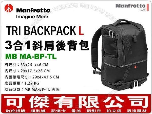 可傑 分期0利率 Manfrotto 曼富圖 Tri Backpack L 專業級三合一斜肩後背包 正成原廠公司貨 MA-BP-TL