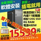 【15599元】最新AMD高速四核3.9G R5-2400G內建11核高階獨顯極速SSD碟含系統安卓模擬器多開可刷卡