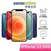 【新機現貨】iPhone 12 64GB 神腦生活
