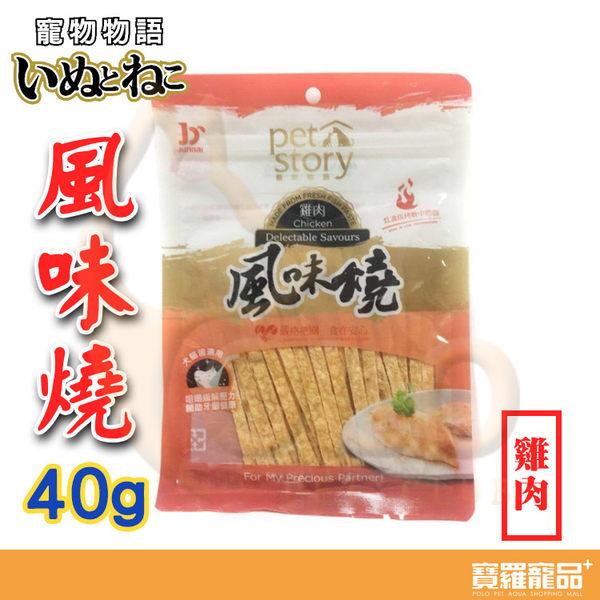 津月風味燒-貓用-雞肉 40g【寶羅寵品】