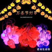 南瓜燈 萬圣節南瓜燈串酒吧商場裝飾品骷髏串燈七彩燈 AW8550『愛尚生活館』