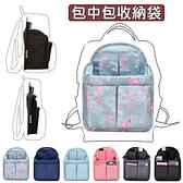 後背包 包中包內裡收納包 收納袋 多功能 袋中袋 整理袋 整理包【RB557】