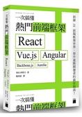 一次搞懂熱門前端框架:React、Vue.js、Angular、Backbone