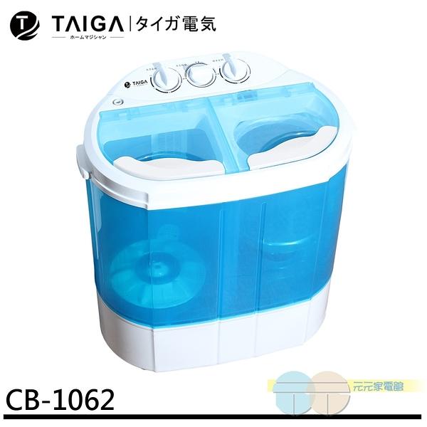 限區配送/不含安裝/日本 TAIGA 迷你雙槽柔洗衣機 輕巧 衛生 迷你洗衣機 CB-1062
