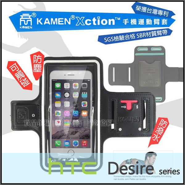 ☆KAMEN Xction運動臂套/臂袋/手機袋/手臂包/慢跑/腳踏車/HTC Desire 816/816G/820/820S/826/526/620/626/626G/728/830