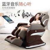 T2按摩椅家用全自動全身揉捏 多功能太空艙老人按摩沙發椅 igo初語生活館