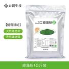 【大醫生技】綠藻粉1公斤裝 【$1300/包】純 藻粉 綠藻粉 藍綠藻 素食