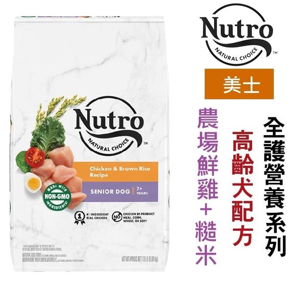 Nutro美士.全護營養系列高齡犬配方(農場鮮雞+糙米)30磅(13.61kg)