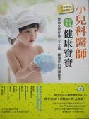 【書寶二手書T1/保健_YID】百萬媽媽都在用!小兒科醫師教你養出健康寶寶_中央圖書編輯部