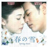 新動國際【春之雪 Spring Snow】DVD便利包29元