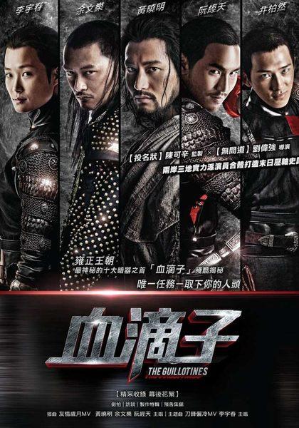血滴子DVD 阮經天/黃曉明/余文樂
