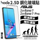 hoda ASUS ZenFone7 Pro 2.5D 滿版 進化版 9H 鋼化玻璃 保護貼 玻璃貼