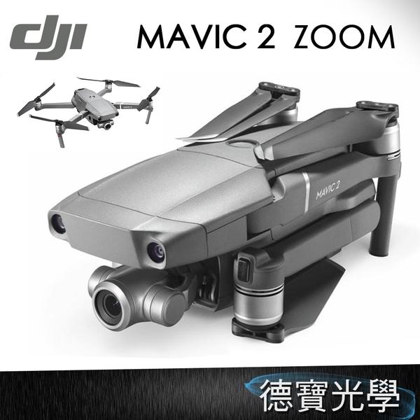【現貨】DJI 大疆 Mavic 2 Zoom空拍機 航拍機  旗艦畫質 先創總代理公司貨