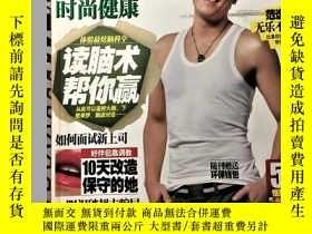 二手書博民逛書店時尚健康2009年3期罕見封面:范逸臣 ( )Y140591 出