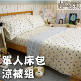 單人床包涼被3件組-藍玫果方塊酥 【精梳純棉、吸濕排汗、觸感升級】台灣製造 #寢居樂