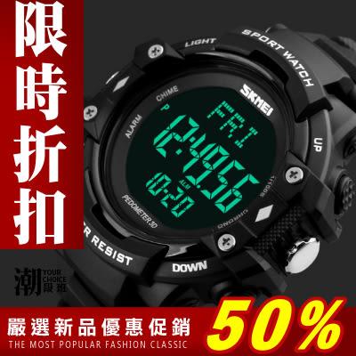 『潮段班』【SB007051】SKMEI 防水50米 多功能心率計步器雙顯示運動款電子錶