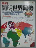【書寶二手書T8/社會_ZHW】圖解簡明世界局勢2014版_陳方隅