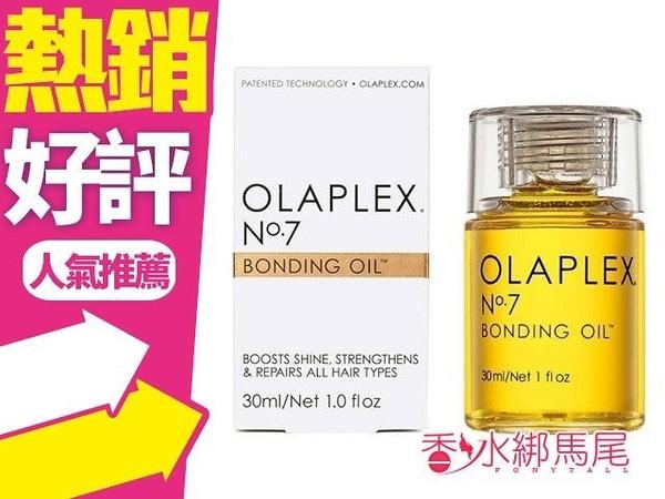 OLAPLEX 歐拉 歐啦 7號 結構還原油 30ml 免沖護髮油◐香水綁馬尾◐