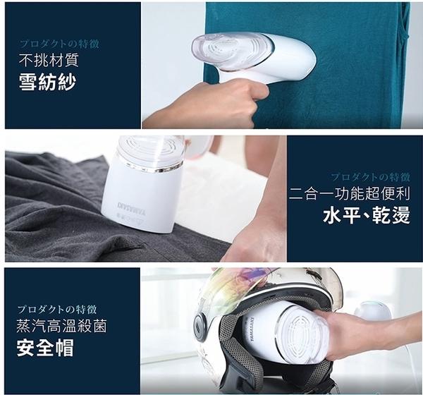 ◆獨家贈衣物防塵套◆YAMASAKI 山崎 寬電壓可折疊掛燙機/國際電壓 SK-130AB