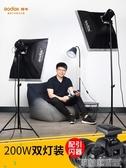 神牛閃光燈200W攝影燈攝影棚套裝攝影棚柔光箱服裝模特拍照柔光棚 DF 科技藝術館