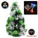 聖誕樹-摩達客 台灣製迷你1呎/1尺(30cm)裝飾綠色聖誕樹(綠球雪花系)+LED20燈彩光電池燈