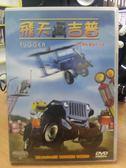 影音專賣店-B12-045-正版DVD【飛天吉普】-卡通動畫-國英語發音