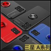 【萌萌噠】三星 Galaxy A51 A71 新款流光指環扣保護殼 360度旋轉支架 磁吸車載 全包軟殼 手機殼