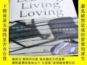 二手書博民逛書店Leaving罕見Living Loving 離開生活的愛(韓文