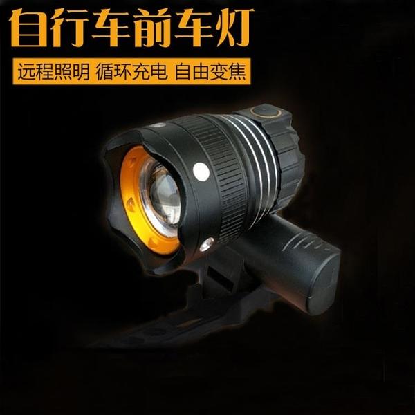 自行車USB燈高亮警示燈山地車前燈充電前燈配件300流明T6 【快速出貨】