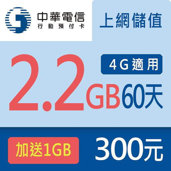 【預付卡/儲值卡】中華電信行動預付(如意)卡-上網儲值2.2GB加送1GB