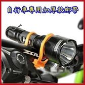 (特價出清) 自行車專用加厚款綁帶 (2入)顏色隨機【AE10141-2】i-Style居家生活