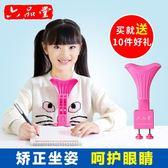 【免運】兒童視力保護器坐姿矯正器糾正姿勢近視儀寫字保護架小學生
