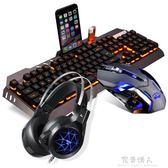 鍵盤滑鼠耳機三件電腦筆記本游戲鍵鼠家用辦公 完美情人