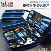上匠家用工具套裝 多功能五金工具包 電工工具箱組套 手動工具CY『小淇嚴選』