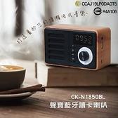 ▼SAMPO 聲寶 CK-N1850BL 藍牙讀卡喇叭 時鐘 鬧鐘 藍芽 音箱 音響 免持通話 音樂播放 揚聲器 無線喇叭