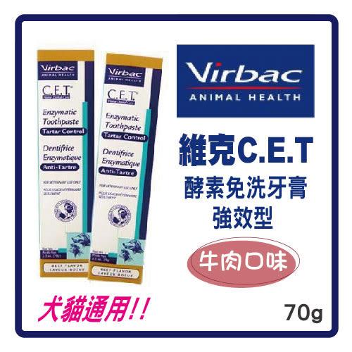 【力奇】維克vibac 酵素免洗牙膏-強效型70g(牛肉口味) -370元【犬貓通用】可超取(J363A02)