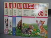 【書寶二手書T4/少年童書_QFU】小牛頓_85~89期間_共5本合售_電磁爐等