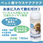 【PET PARADISE 寵物精品】Pet'y Soin 【全犬種用】狗狗專用潔牙水-日本製   寵物潔牙