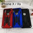 魅影防摔保護殼 iPhone X / Xs (5.8吋) 支架手機殼