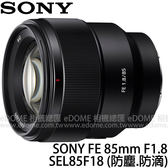 SONY FE 85mm F1.8 (24期0利率 免運 索尼公司貨 SEL85F18) 全片幅 E接環 大光圈人像鏡 防塵防滴