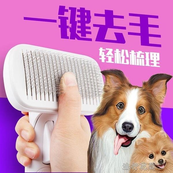 寵物梳毛刷狗毛梳子梳毛神器泰迪貓咪金毛大型犬專用脫毛刷寵物針梳狗狗用品  【全館免運】